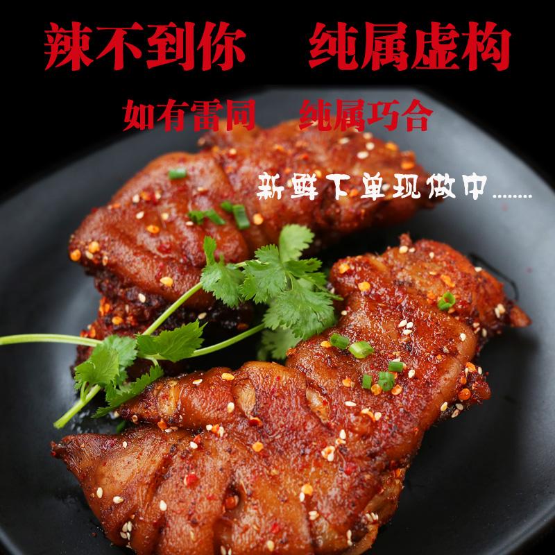 湖南新化地方特色食品麻辣猪蹄(纯手工,下单后现做)