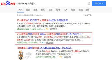 网站排名推广-关键词排名推广-全国无限点击-排名首页才计费