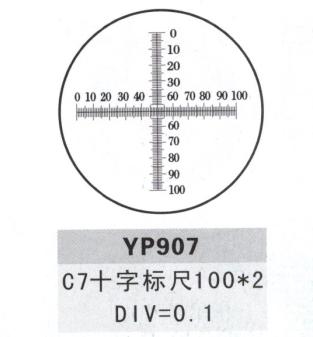 YP907测微尺