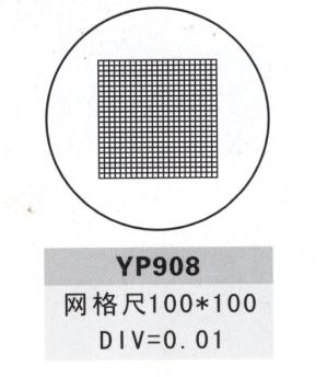 YP908测微尺