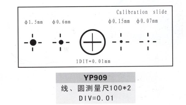 YP909测微尺