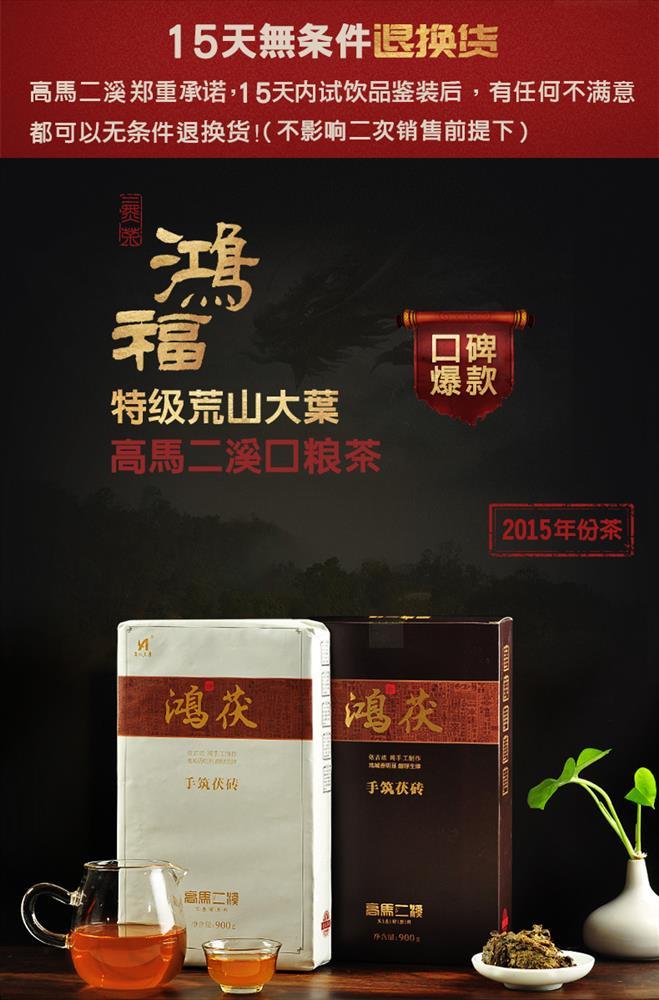 黑茶湖南安化金花茯砖...