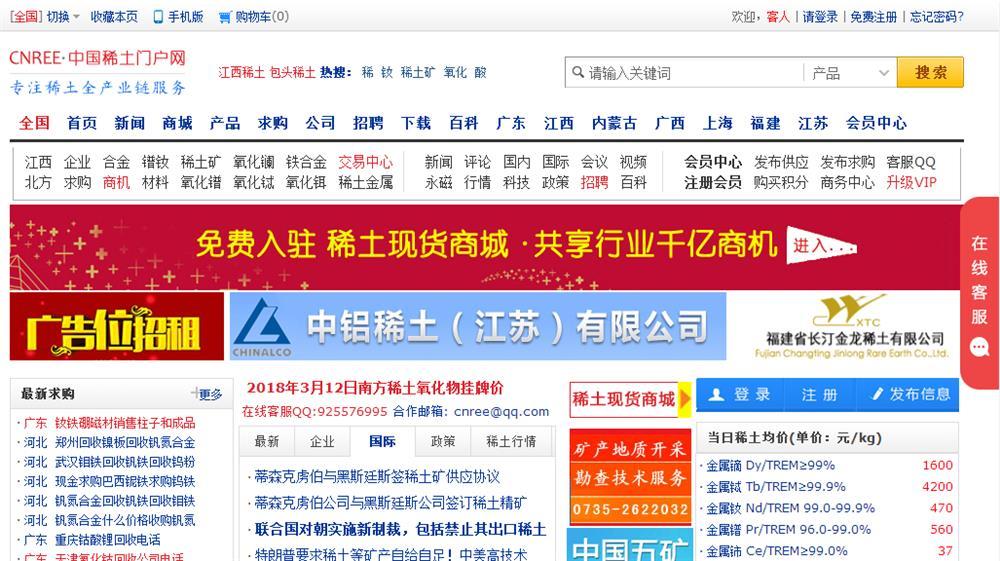 中国稀土门户网