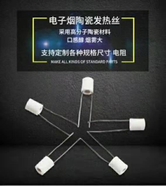 电子烟陶瓷发热丝