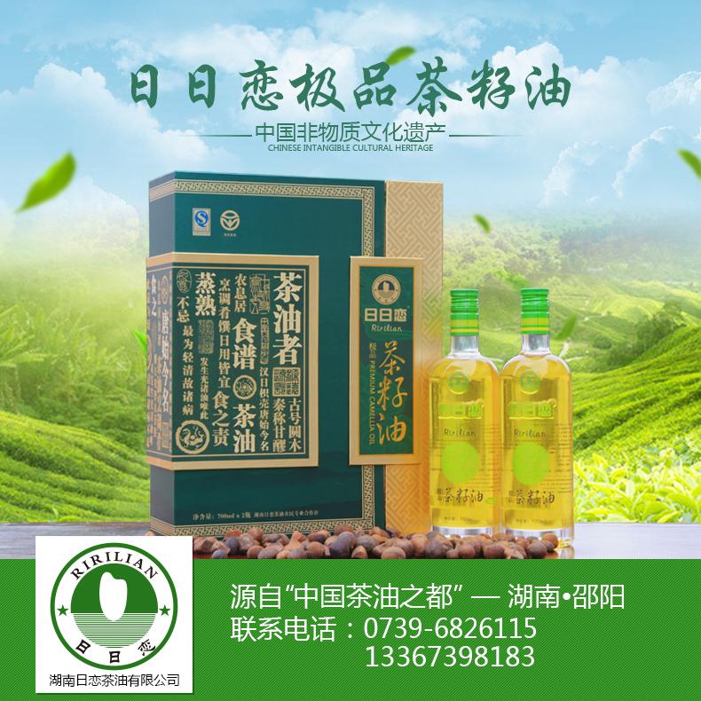 极品茶籽油