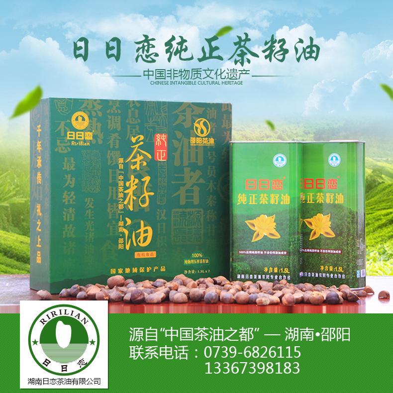 纯正茶籽油