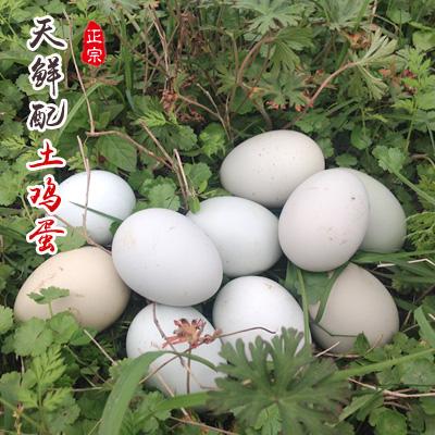 天鲜配土鸡蛋(30枚...