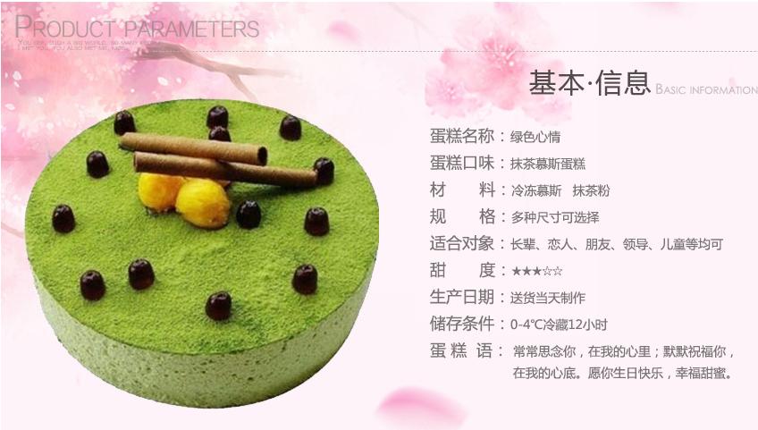 绿色心情---抹茶慕...