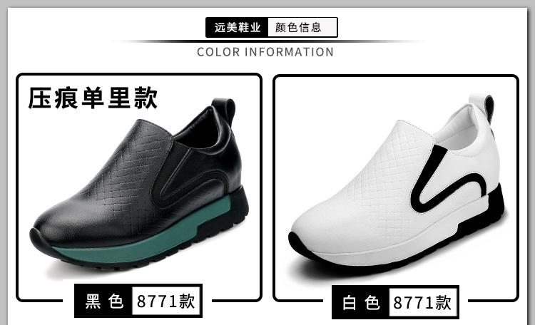 远美鞋业内增高韩版平...