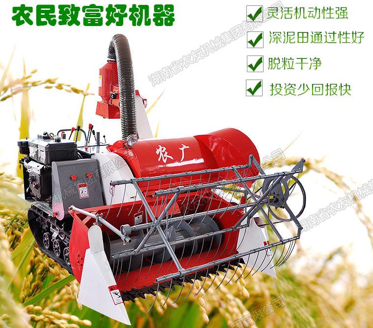 农友集团联合收割机农友小型收割机4LZ-0.8