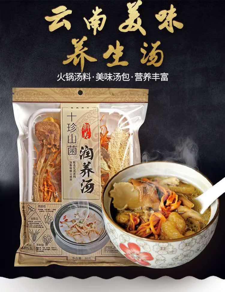 十珍山菌润养汤