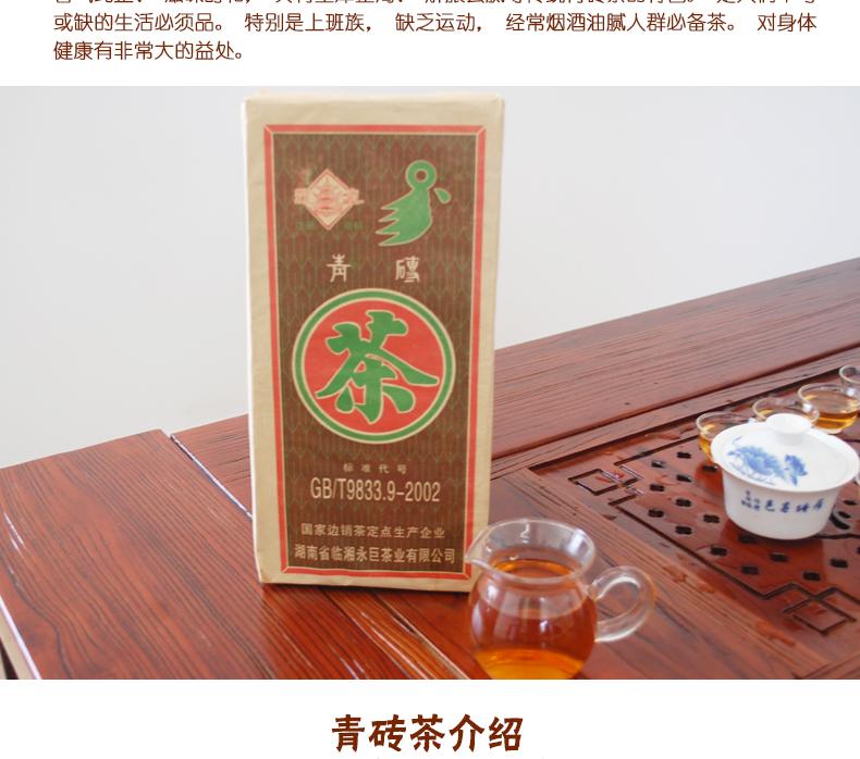 洞庭黑茶青砖茶