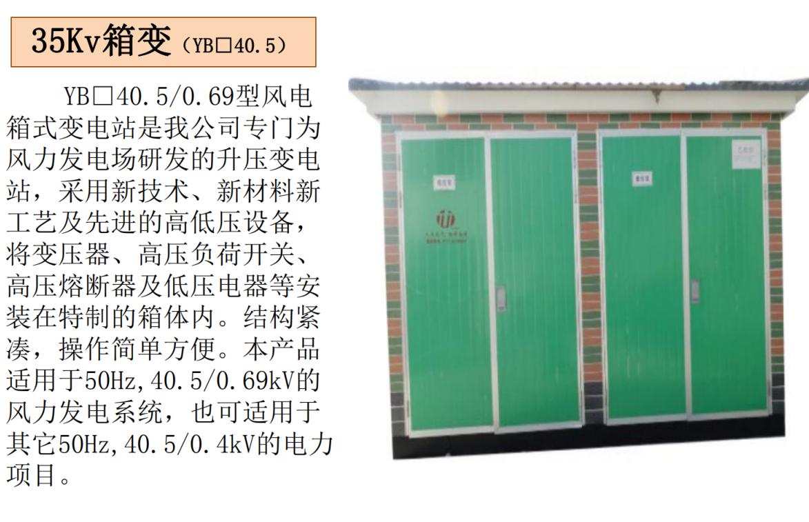 35Kv及以下各類高低壓成套設備(益陽三木電氣)