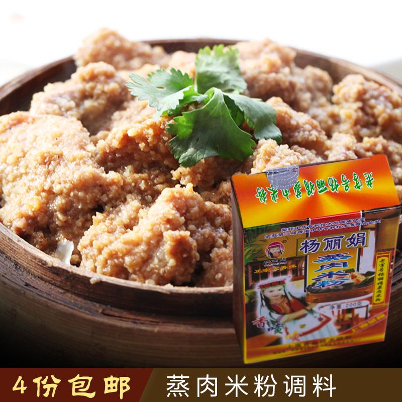 杨丽娟粉蒸肉