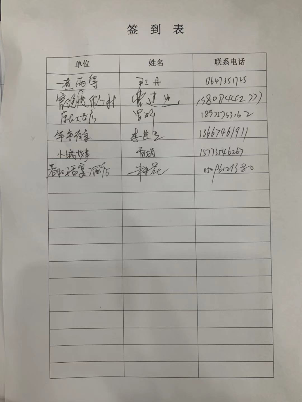 """桂阳县""""四上""""企业统计工作培训会"""