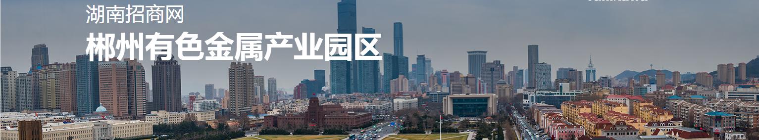 湖南永州电子商务产业园
