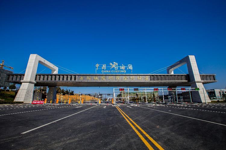岳陽城陵磯綜合保稅區