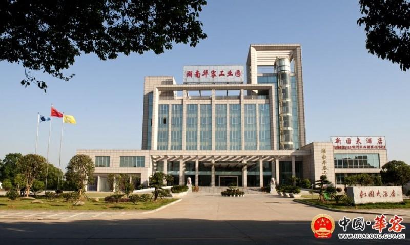 华容工业集中区