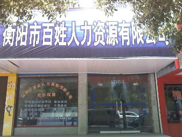 衡阳市百姓人力资源服务有限责任公司