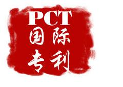 PCT國際專利