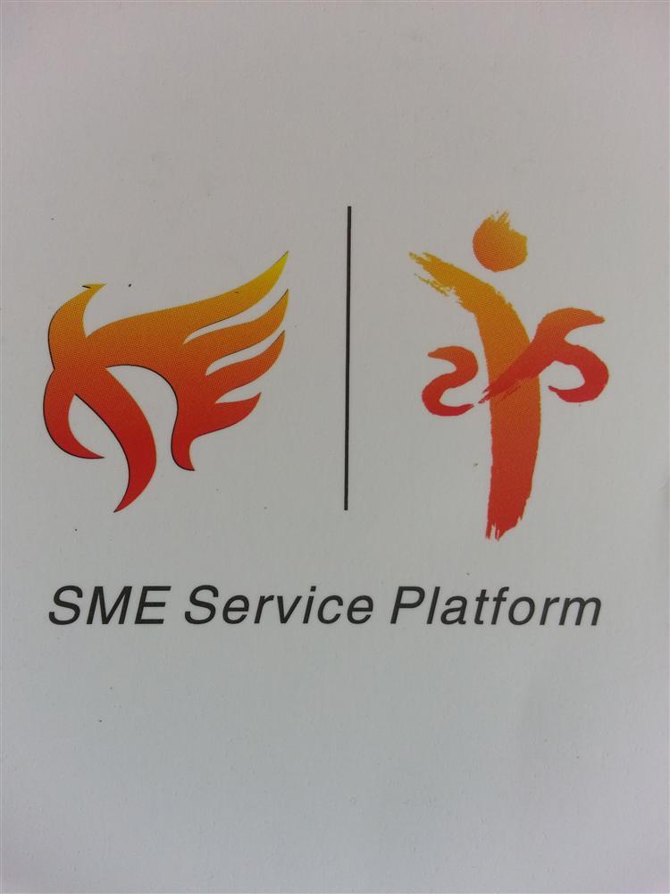 中小企业综合服务