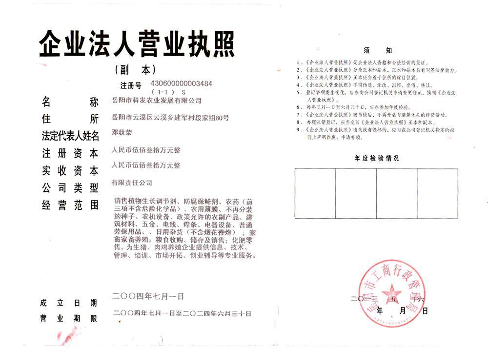 岳阳市科发农业发展有限公司中小企业核心服务机构