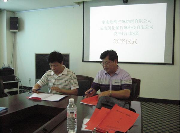 竹麻混纺医疗用品研发及产业化项目