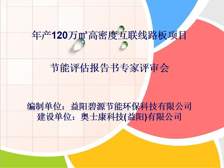 年产120万㎡高密度互联线路板项目