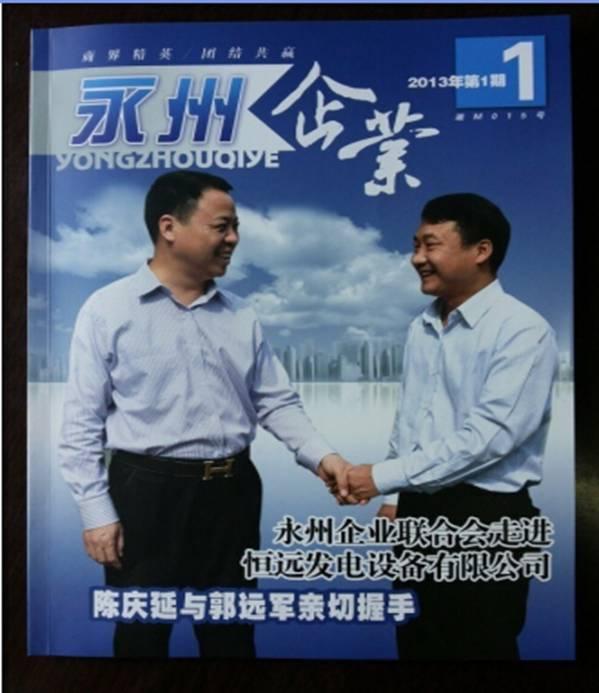 《永州企业》书刊
