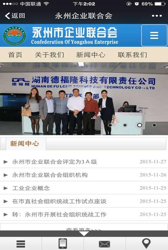 永州市企业联合会网站、微信平台宣传