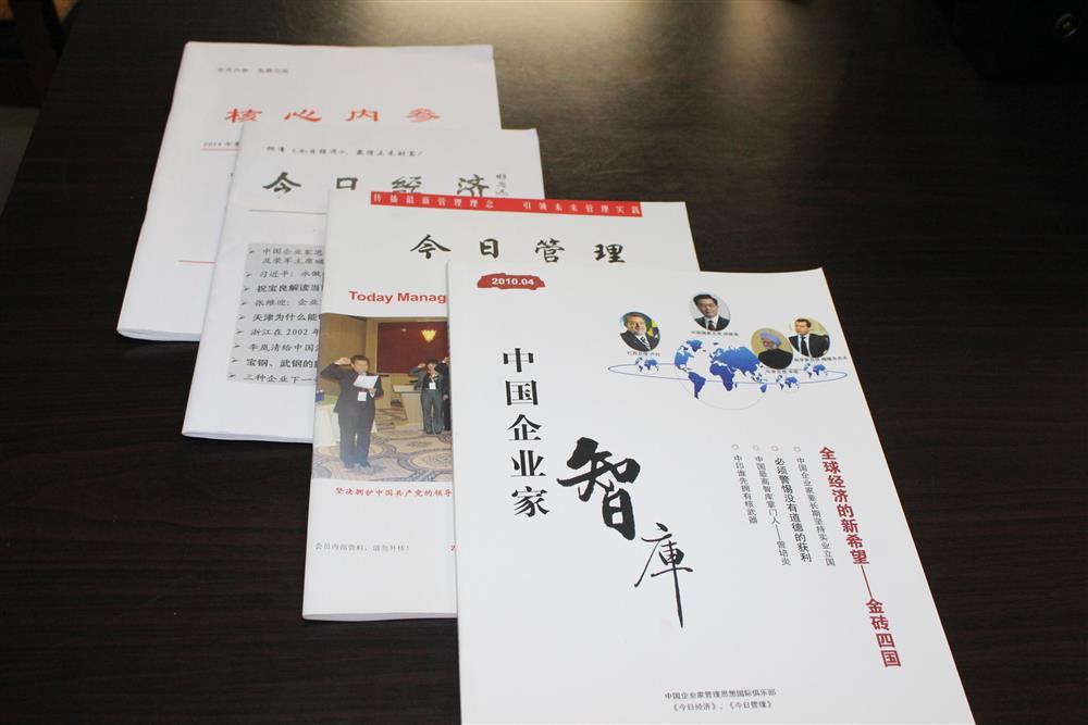 中国企业家一流智库