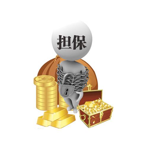 住房公积金贷款担保
