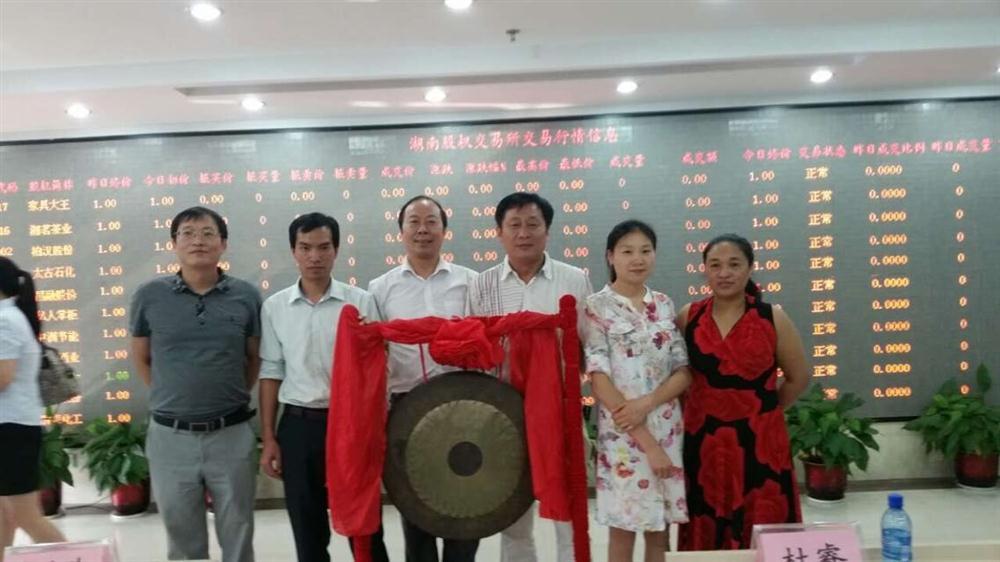 湖南股权交易所挂牌服务(法律尽职调查)
