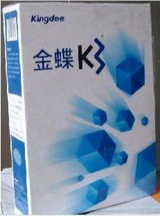 工商业企业信息化建设服务(金蝶K/3 ERP)