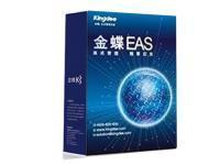 工商业企业信息化建设服务(金蝶EAS)