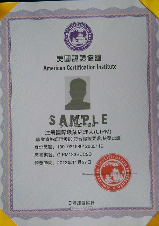 國際注冊職業經理人資格認證