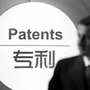 企业专利数据库建设
