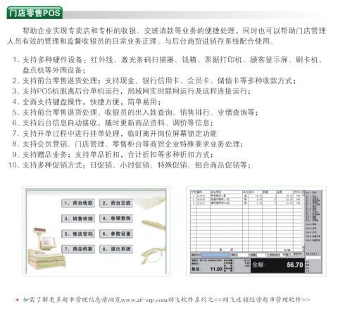 集团分销系统-DRP