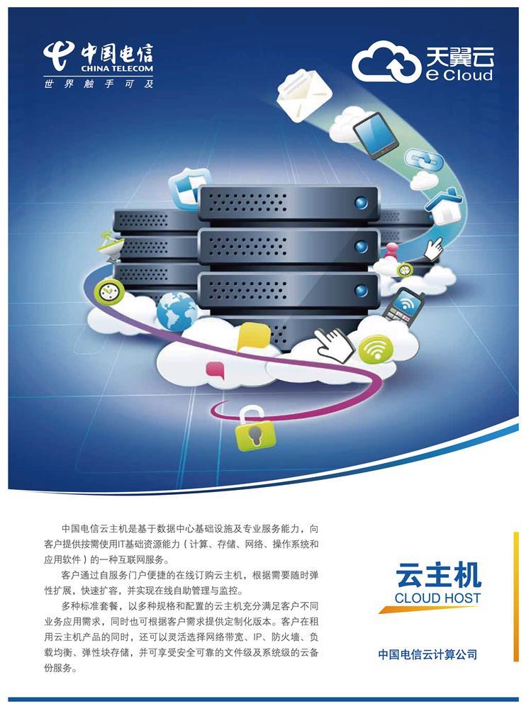 云主机、云存储、云桌面服务