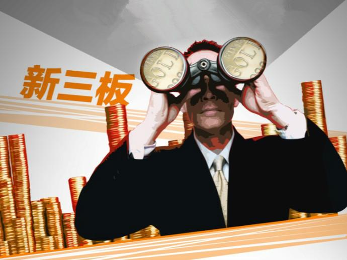 金融資本業務(含新三板上市咨詢業務)