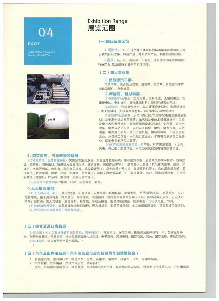 中国国际中小企业交易会