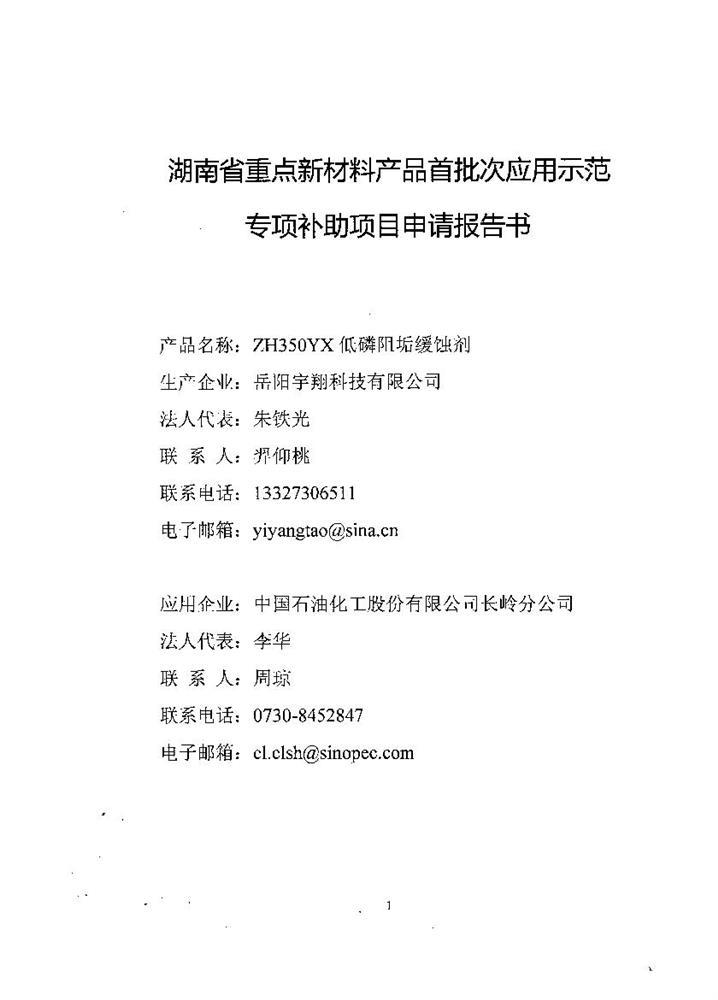 湖南省重点新材料产品首批次咨询服务