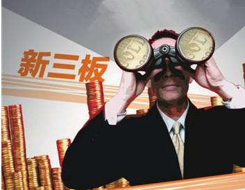 新三板挂牌辅导及投融资服务