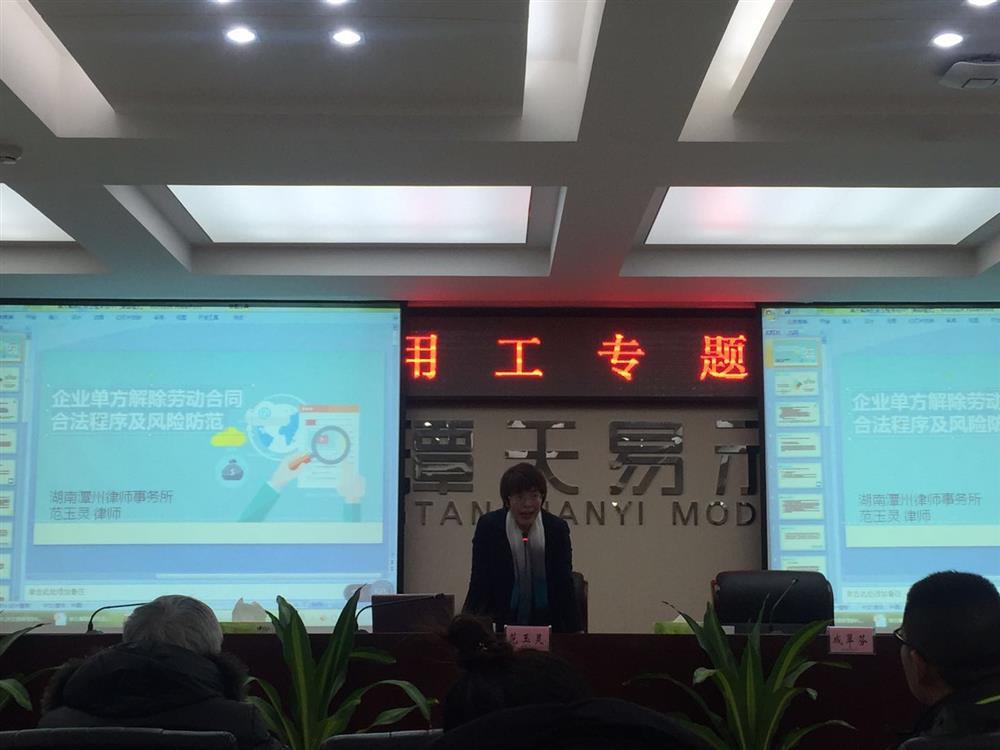 湘潭天易示范区劳动法专题讲座