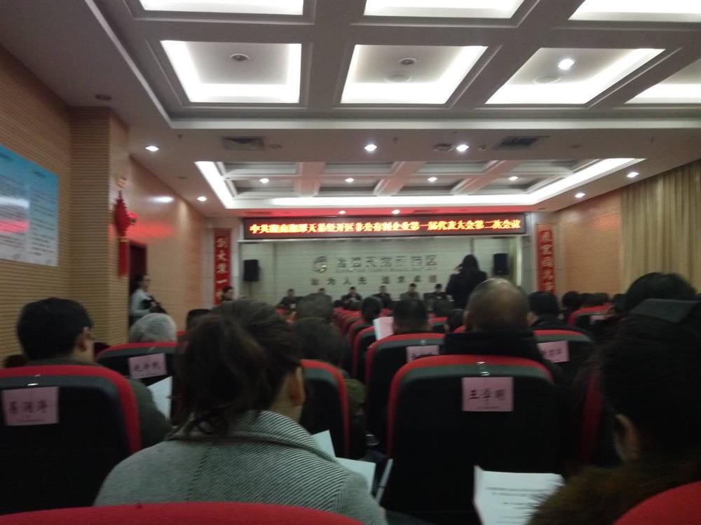 中共湖南湘潭天易经济开发区非公有制企业第一届党员代表大会第二次会议议程