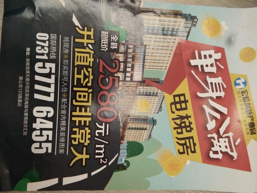 湖南宏信创新产业园二期