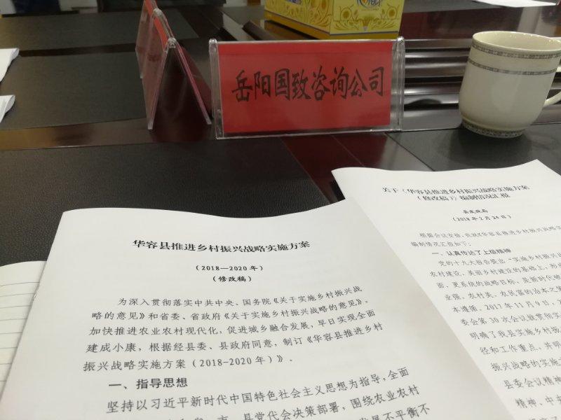 华容县乡村振兴战略规划咨询辅导