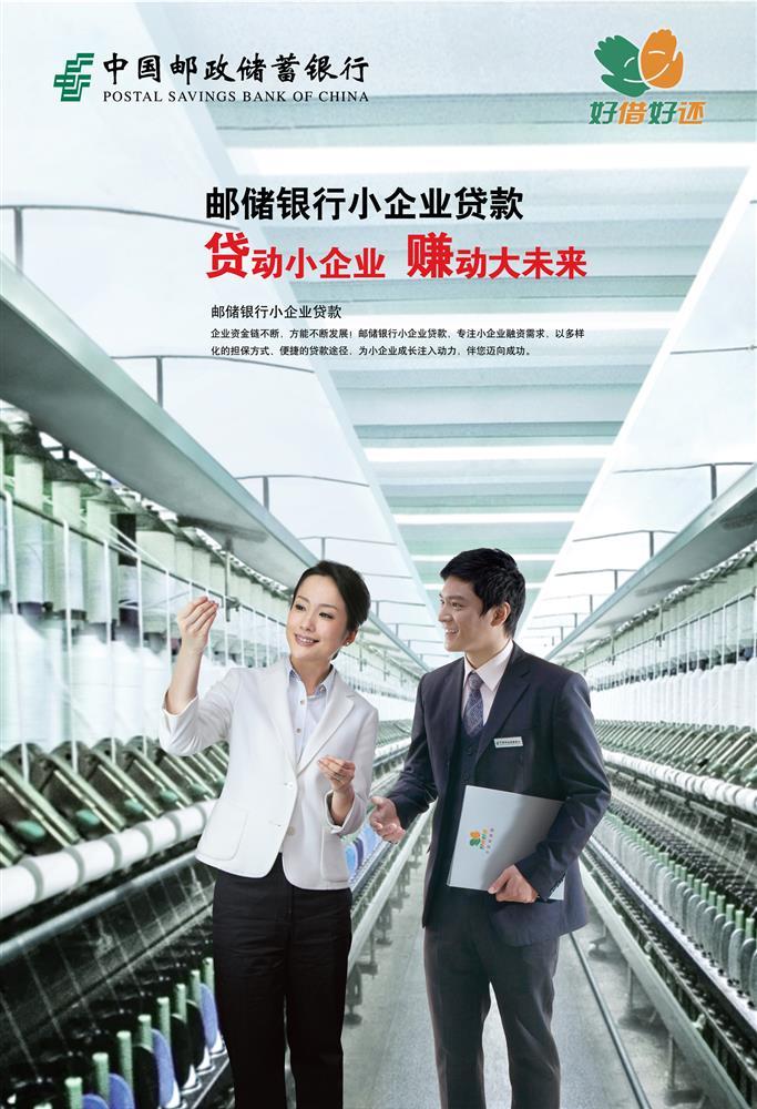 中国邮政储蓄银行小企业贷款