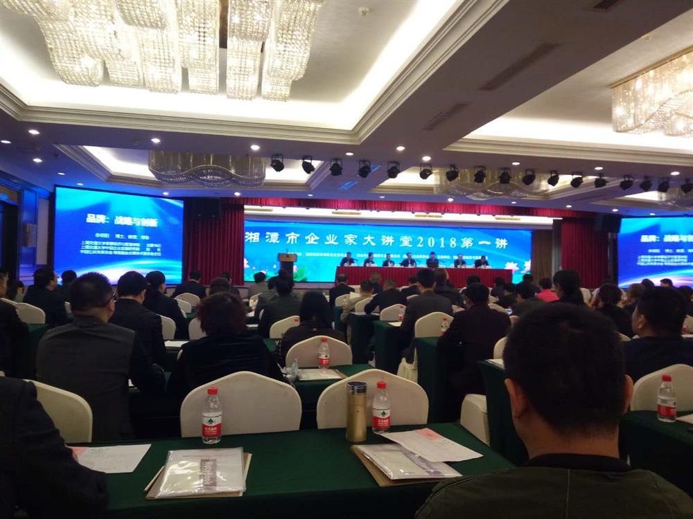 湘潭市企业家大讲堂2018第一讲