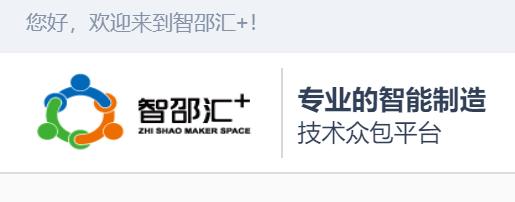 智邵汇+技术众包平台